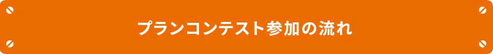 """""""マイホームアイデア募集&プランコンテスト""""参加の流れ"""