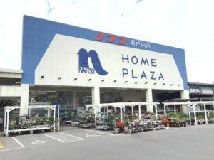 ホームプラザナフコ瀬戸内店 435m(徒歩6分)<br>営業時間:8:00~19:00