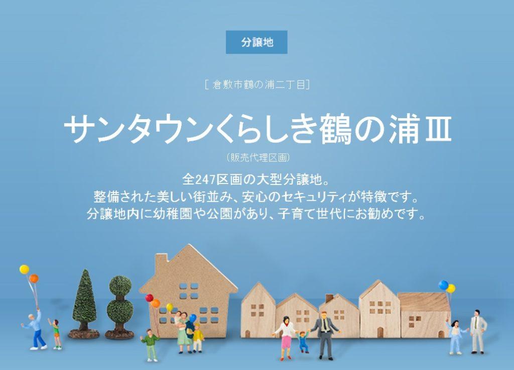 サンタウン くらしき鶴の浦Ⅲ期C街区(販売代理)