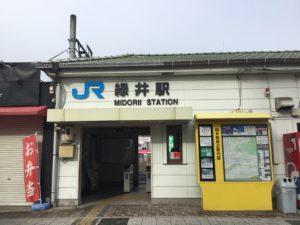 JR「緑井駅」 約550m(徒歩約7分)