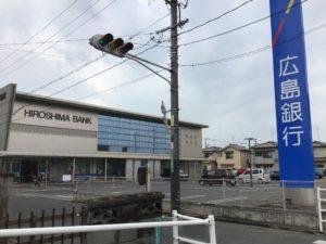 広島銀行 福山南支店