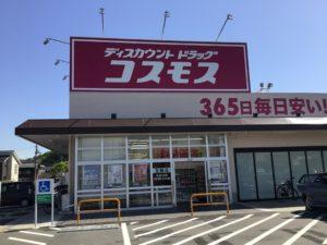 ディスカウントドラッグコスモス玉島店 2400m(徒歩30分)<br>営業時間:10:00~21:00