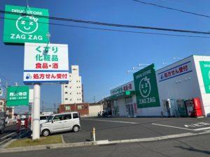 ザグザグ西大寺店 (667m 徒歩9分)