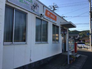 玉野田井郵便局 約1,100m(14分)