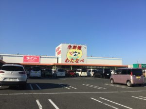 わたなべ生鮮館玉野店 約1,050m(徒歩14分)