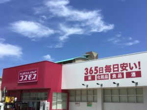 ドラッグコスモス秋根東店約1.7km