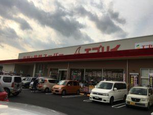 鮮魚&業務スーパー エブリィ川口店