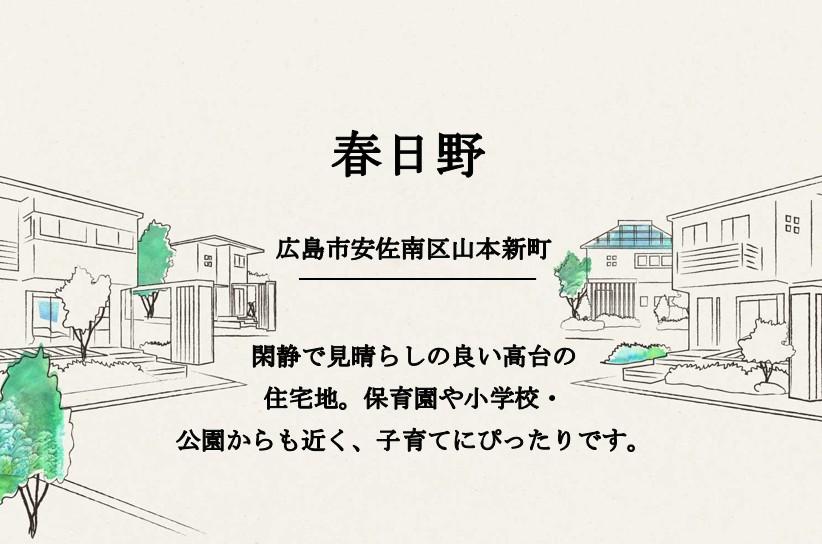 春日野(セキスイハイム)
