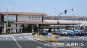 JR山陽本線『新倉敷駅』 約1800m (徒歩23分)