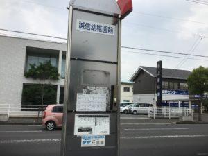 中国バス 誠信幼稚園前バス停