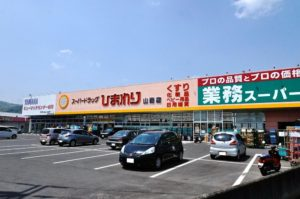 スーパードラッグひまわり山陽店 898m(徒歩12分)<br>営業時間:9:00~22:00