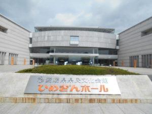 愛媛県県民文化会館 約450m(徒歩6分)
