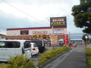 ドン・キホーテ松山店 約640m(徒歩8分)