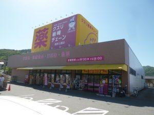 クスリ岩崎チェーン維新公園店 約420m(徒歩6分)