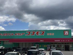 ドラッグコスモス吉敷店 約1,530m(徒歩20分)