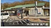 JR山陽本線「瀬戸」駅 3500m(徒歩44分)