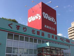 ウォンツ高陽落合店まで約1020m(徒歩13分)