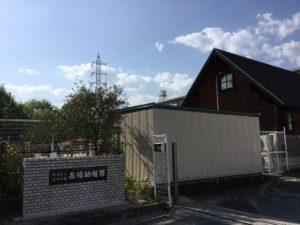 高陽幼稚園まで約1652m(徒歩21分)