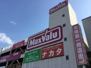 マックスバリュ高陽店まで約934m(徒歩12分)