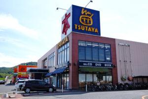 TUTAYA高屋店 約900m (徒歩12分)