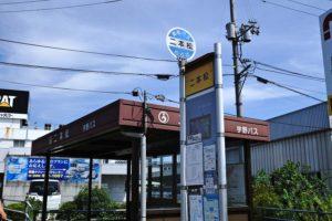 岡電バス 「二本松」バス停 約650m(徒歩9分)