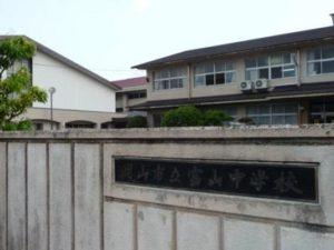 岡山市立富山中学校 1821m(徒歩23分)<br>学校教育目標:富山を愛し、共に認め合い、高め合う生徒の育成
