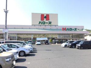 ハローズ円山店 1151m(徒歩15分)<br>営業時間:24時間営業<br>定休日:年中無休