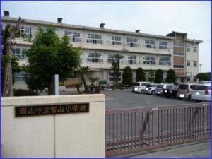 岡山市立富山小学校 461m(徒歩6分)<br>学校教育目標:富山を愛し、共に認め合い、高め合う児童の育成