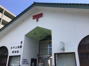 米子上後藤郵便局(約650m)