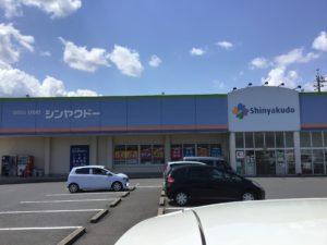 シンヤクドー旗ヶ崎店(750m)