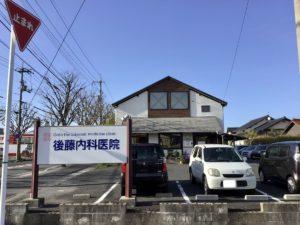 後藤内科医院(約650m)