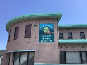 中村医院(約400m)