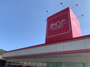 ダイソー備前店 800m(徒歩11分)<br>営業時間:9:30~20:00