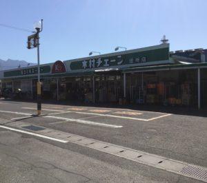 スーパー木村チェーン田所店 約500m (徒歩7分)