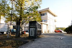 尾道市立西藤小学校・西藤幼稚園