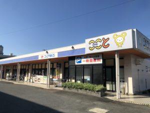 コープやまぐちここと小郡店(900m・徒歩12分)