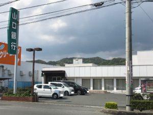 山口銀行牟礼支店(670m・徒歩9分)