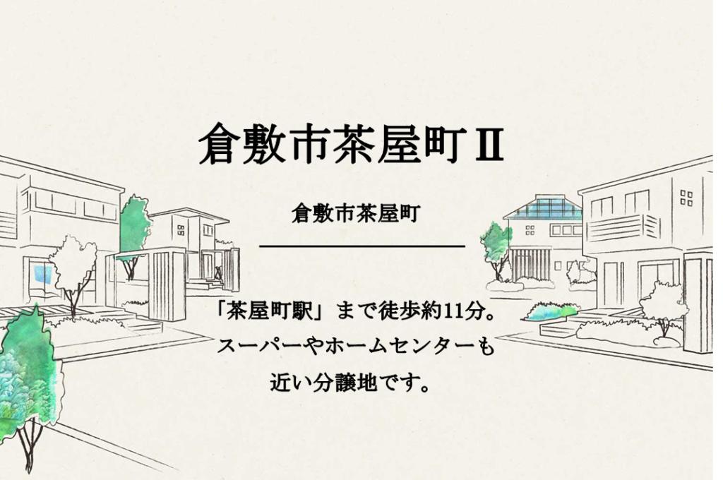 倉敷市茶屋町Ⅱ