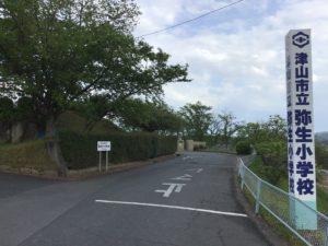 津山市立弥生小学校 470m(徒歩6分)