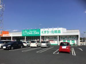 ザグザグノースランド店 955m(徒歩12分)