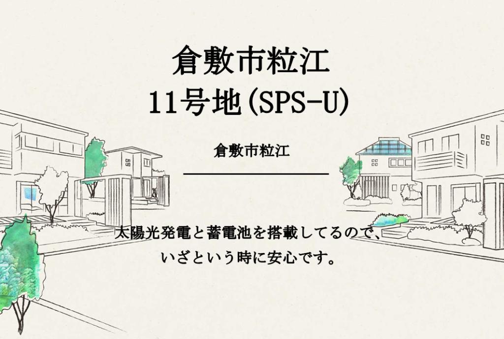 倉敷市粒江11号地(SPS-U)