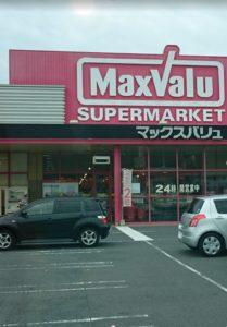マックスバリュ西条西店 約950m(徒歩約12分)営業時間8:00~23:30