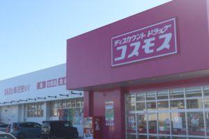 ディスカウントドラッグ コスモス寺家店 約350m(徒歩約5分) 営業時間10:00~21:00