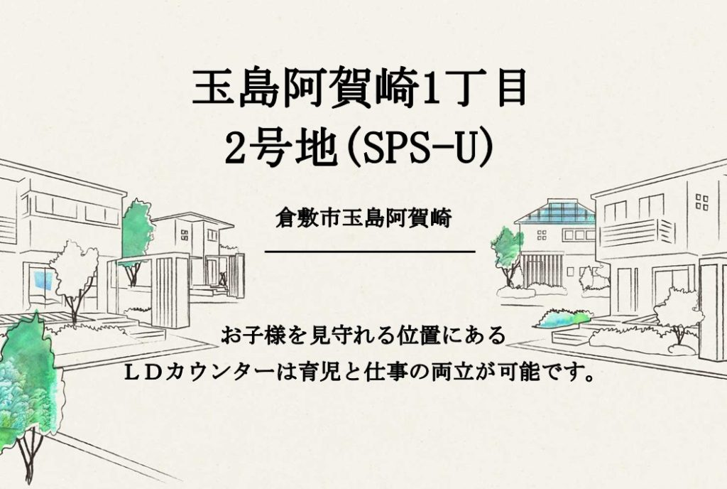 玉島阿賀崎1丁目2号地(SPS-U)
