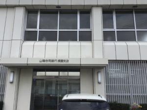 山陰合同銀行揖屋支店(1,800m)