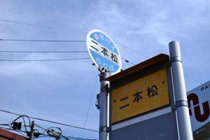 岡電バス「二本松」バス停 650m(徒歩9分)
