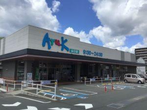 アルク山口店(約2,600m・徒歩33分)
