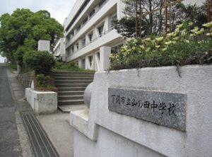 山の田中学校(約1,400m・徒歩18分)