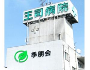 王司病院(680m・徒歩9分)