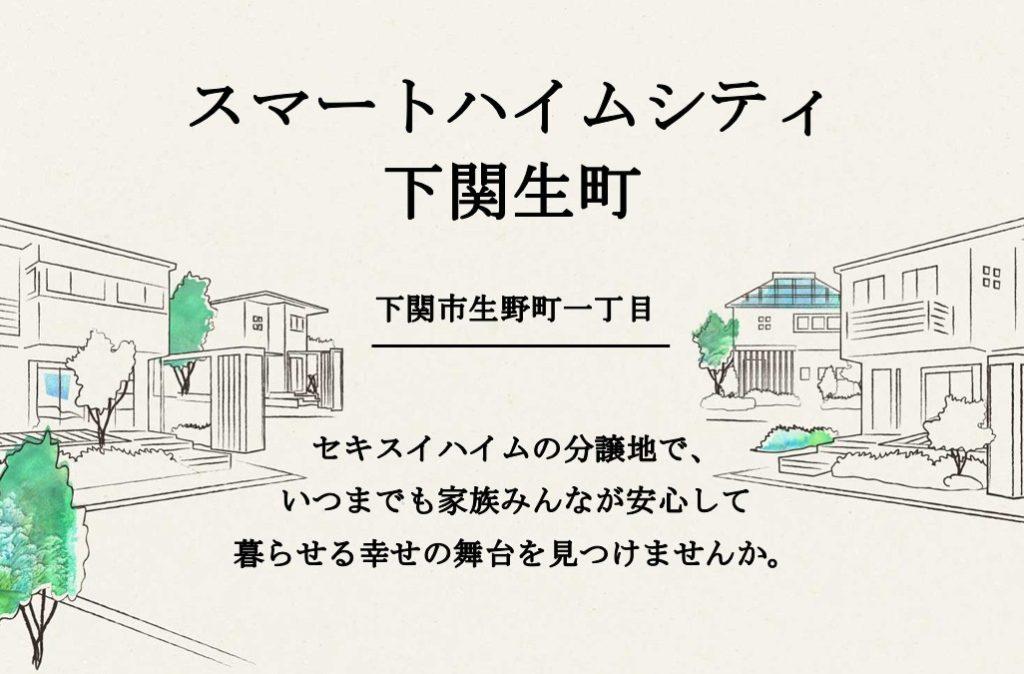 スマートハイムシティ下関生野町